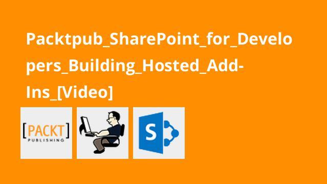 آموزش توسعه مدرنSharePoint برای توسعه دهندگان